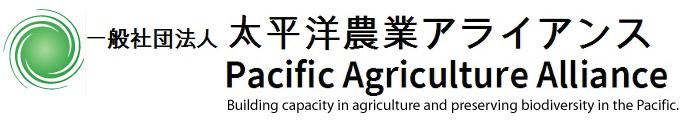 Pacific Agriculture Alliance 太平洋農業アライアンス